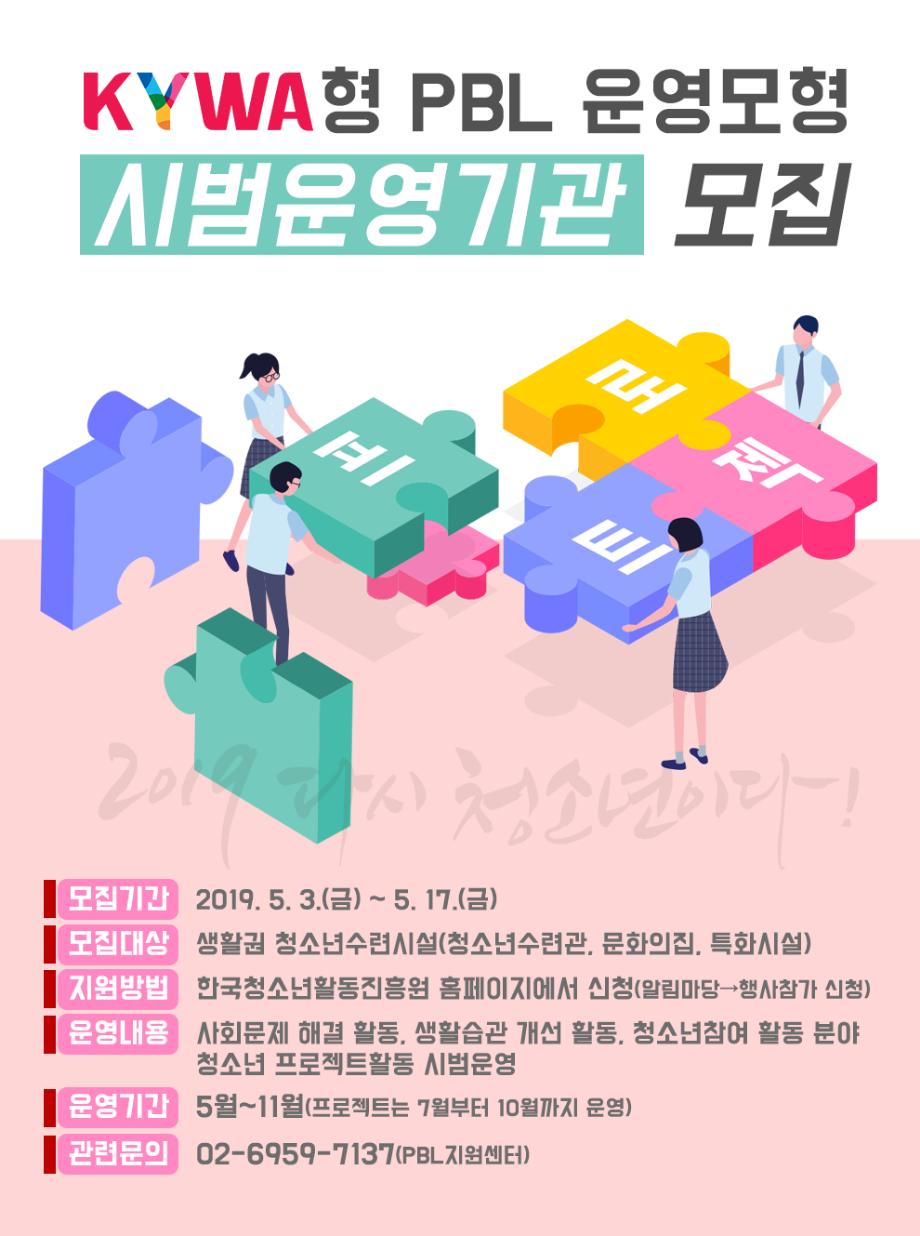 붙임4. 시범운영기관 모집 포스터.png