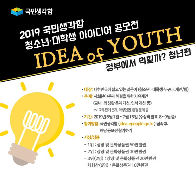 (포스터) 19년 국민생각함 청년IDEA 공모.png