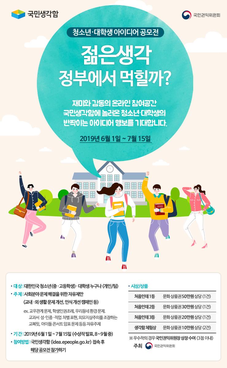 (포스터) 19년 국민생각함 청년IDEA 공모 2.png