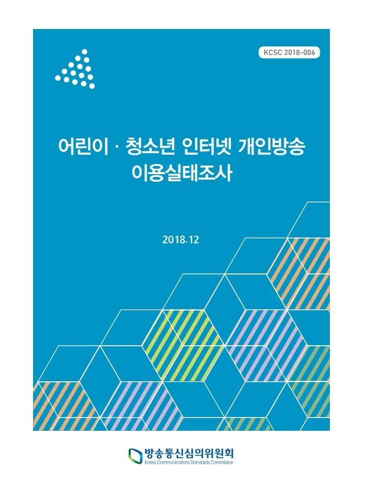 페이지 범위 16_2018 어린이. 청소년 인터넷 개인방송 이용실태조사.pdf_page_1.jpg