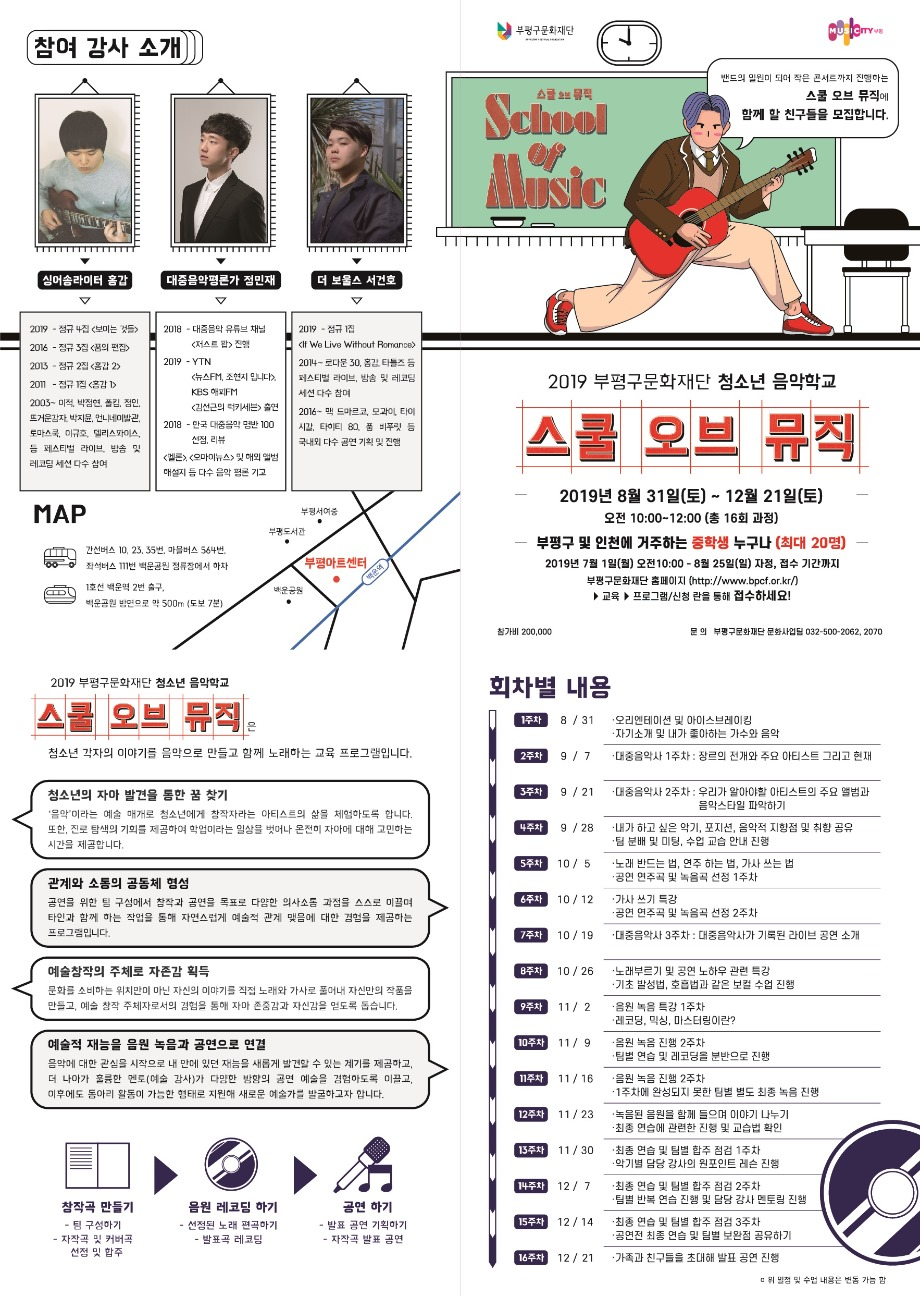 2019 부평구문화재단_청소년음악학교_스쿨오브뮤직_리플릿.jpg