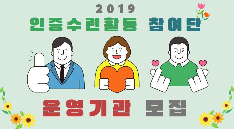 참여단 운영기관 모집.png