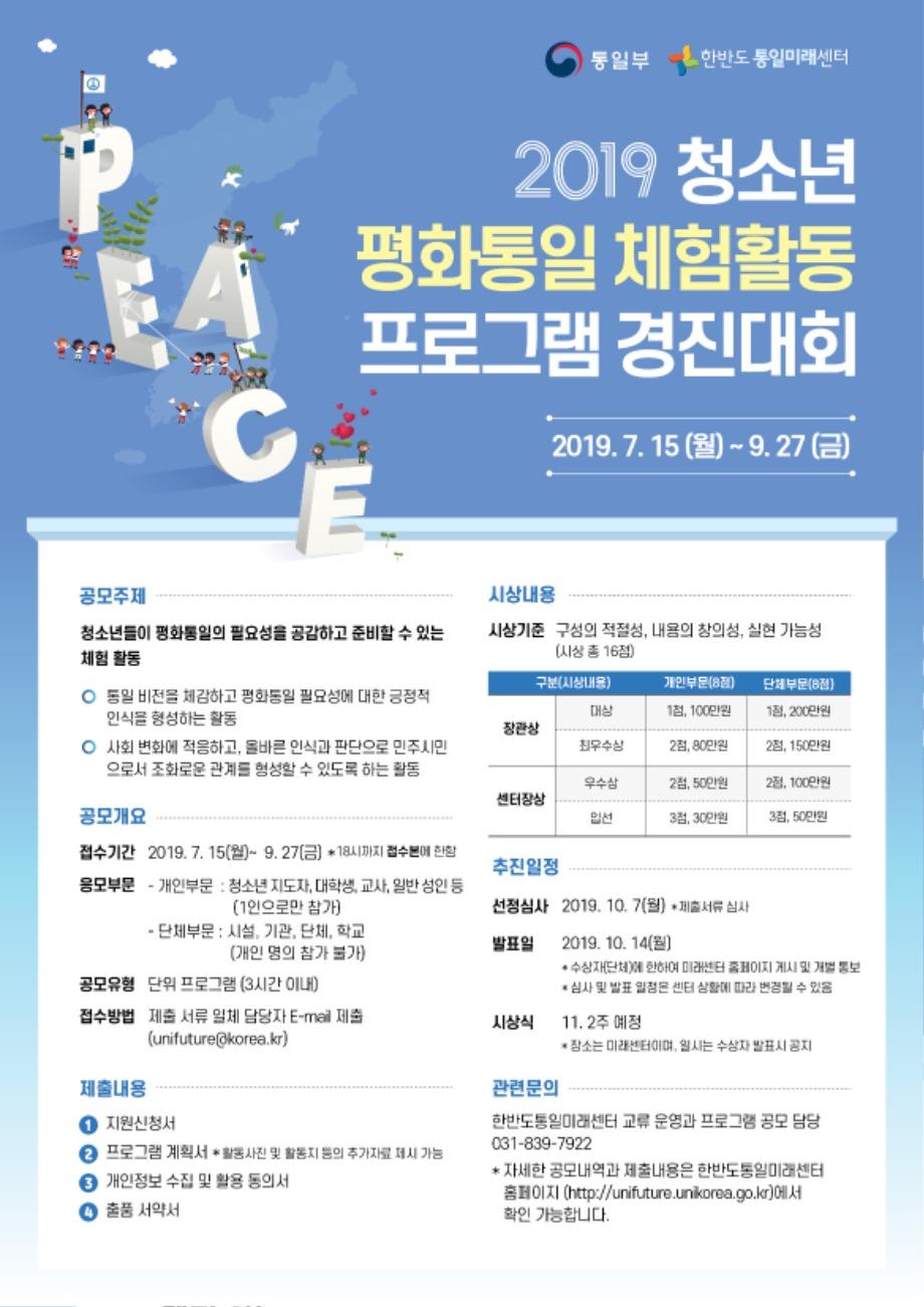 03. 「2019 청소년 평화통일 체험활동 프로그램 경진대회」 포스터.jpg