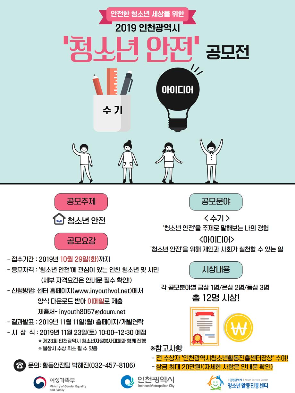 (붙임3) 안전 공모전 홍보포스터(크기조정).png