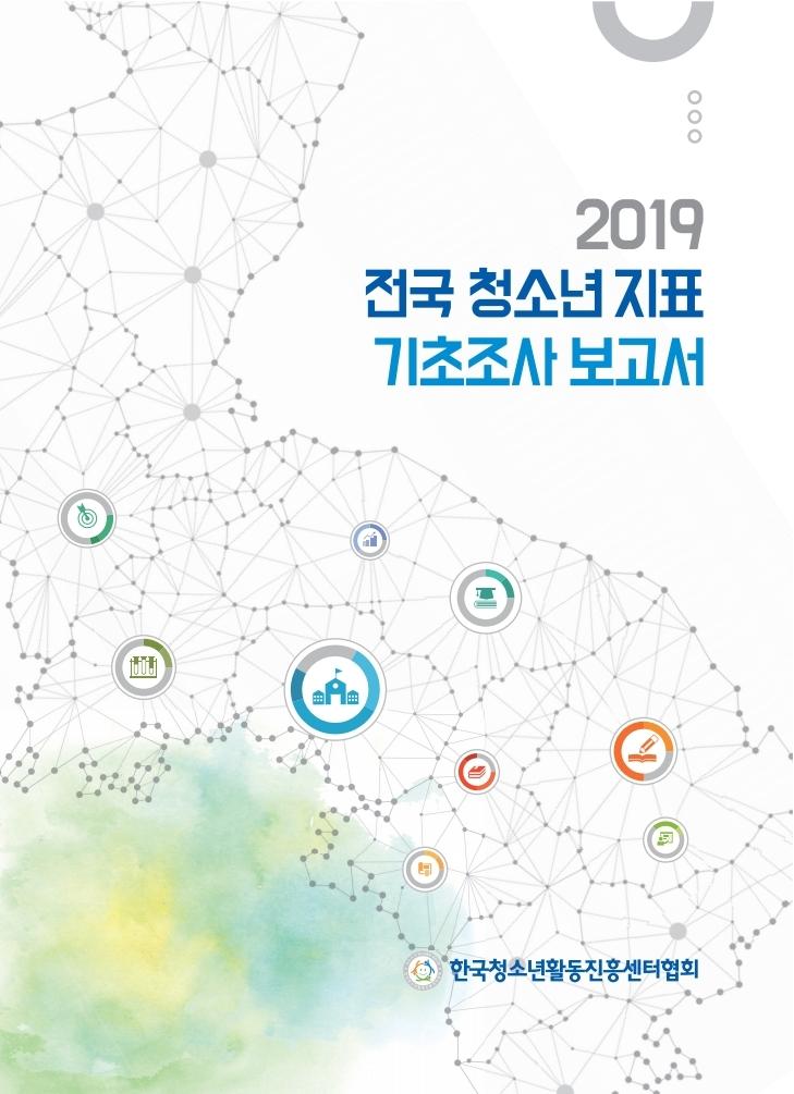 ★협회_2019 청소년지표 기초조사 보고서_최종본.pdf_page_002.jpg