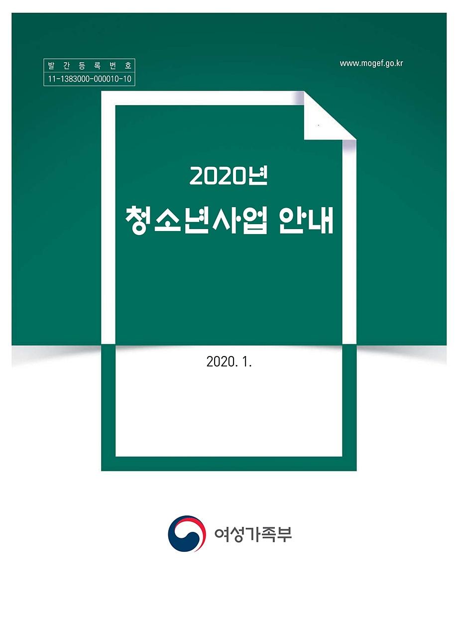 2020년 청소년사업 안내_1.jpg