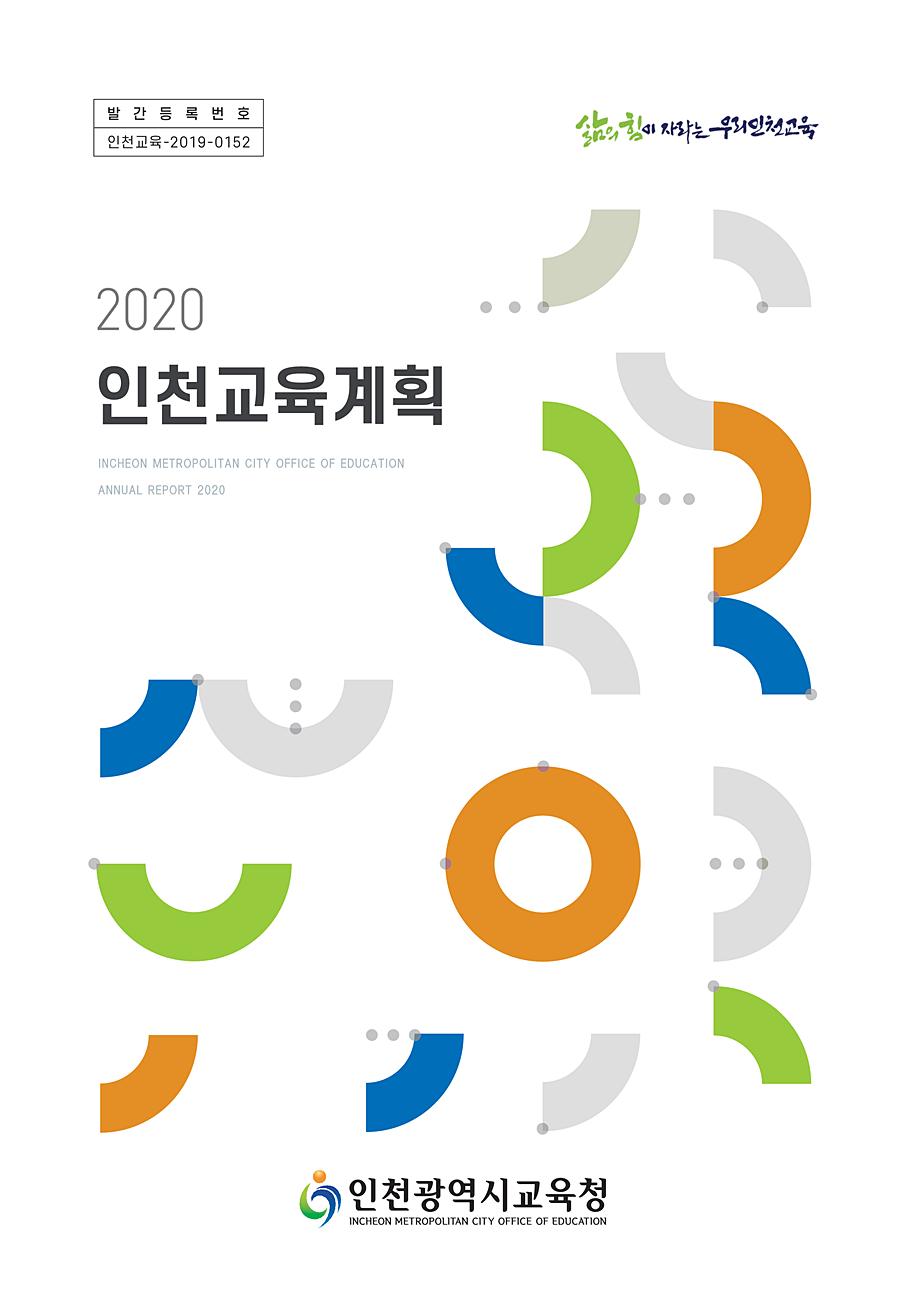(0107)+2020인천교육계획-단면인쇄용_1.png