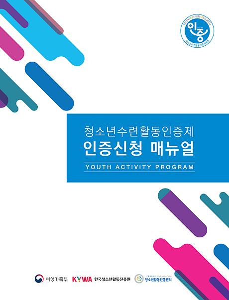 청소년수련활동인증제 인증신청 매뉴얼_1.png