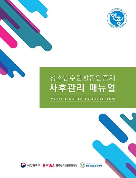청소년수련활동인증제 사후관리 매뉴얼_1.png