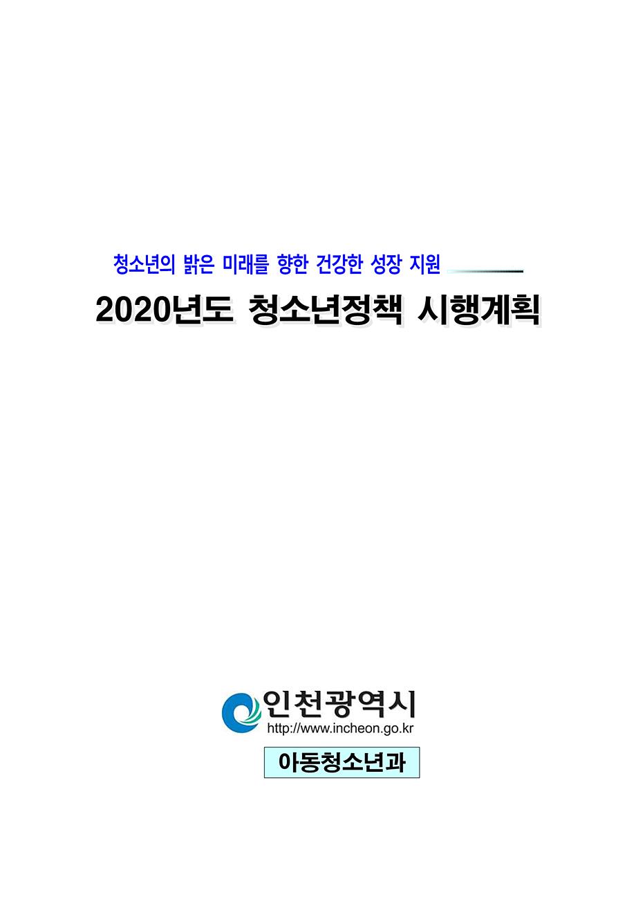 2020년 청소년정책 시행계획_1.png