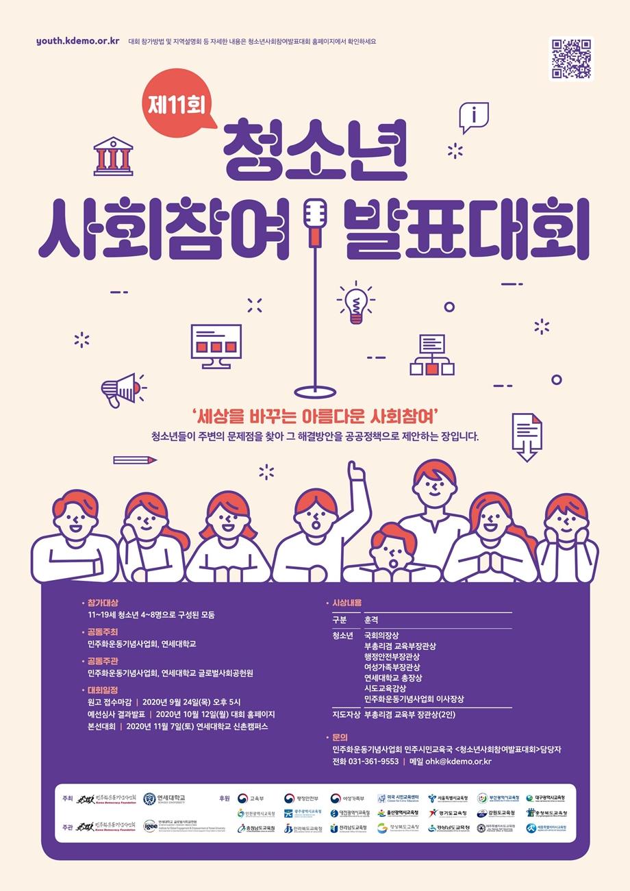 11th_poster.jpg