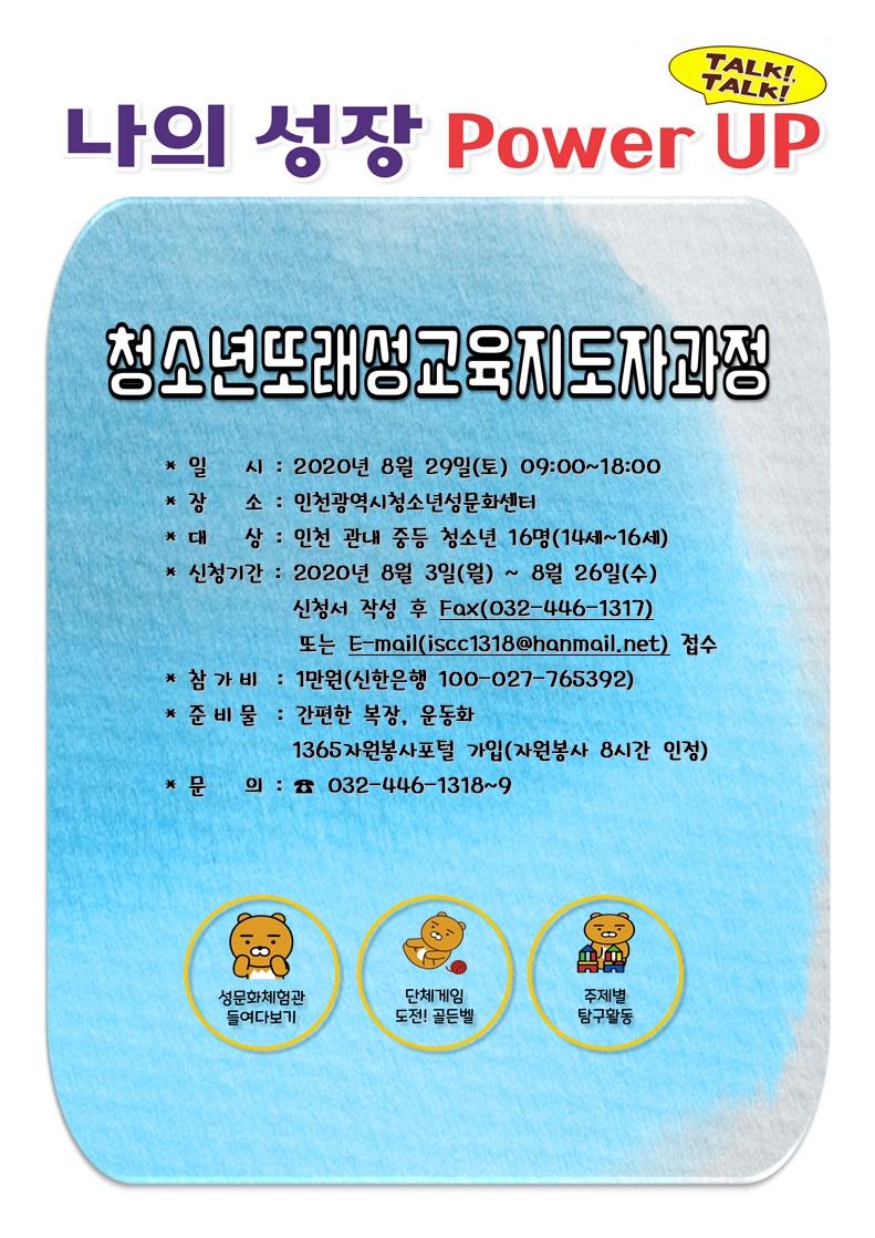 또래성교육지도자과정.jpg
