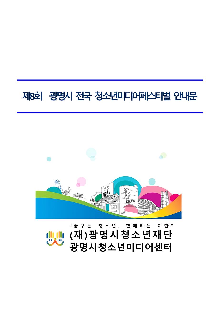 2. 2020. 전국청소년미디어페스티벌 안내문(배포문서)_1.png