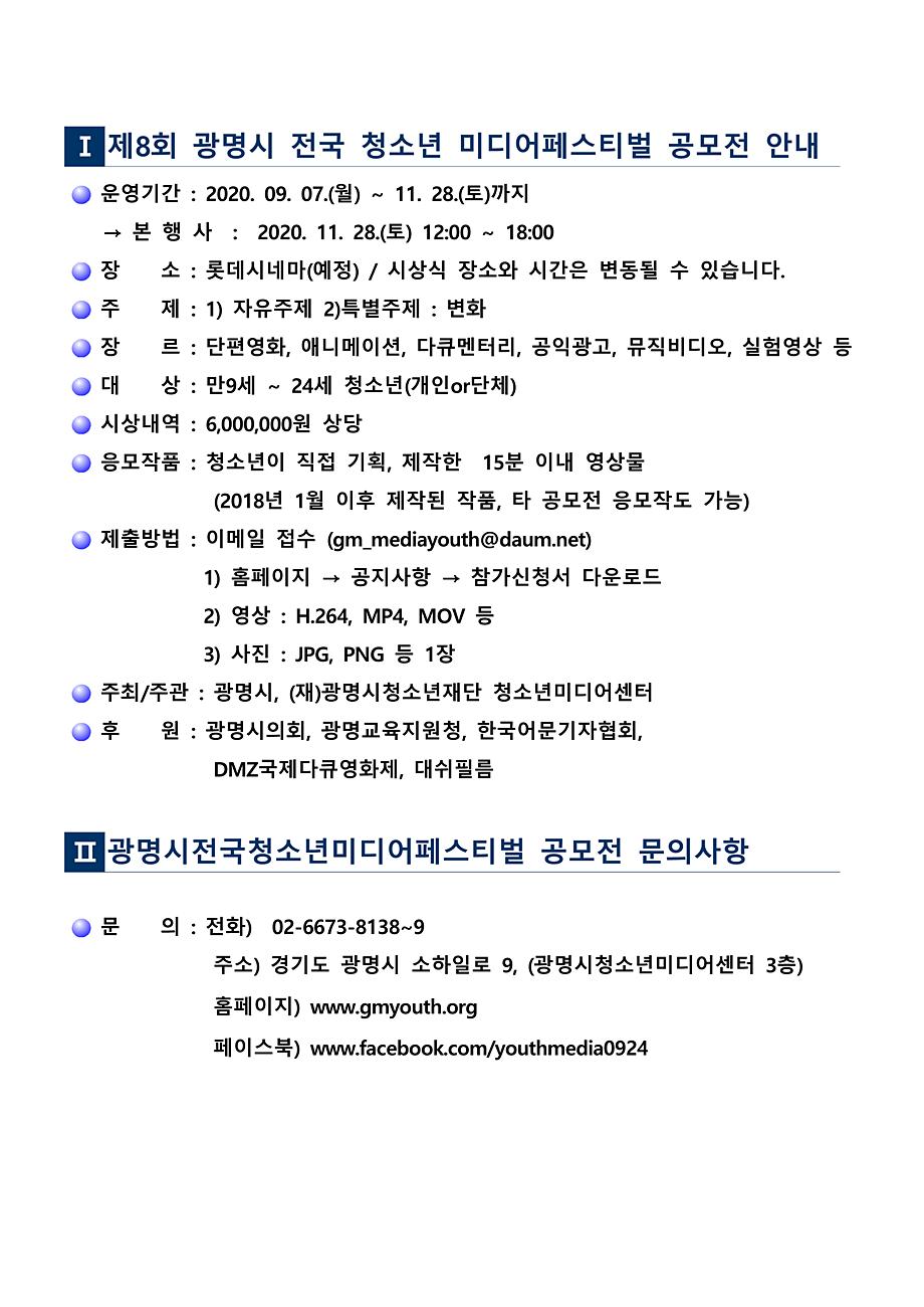 2. 2020. 전국청소년미디어페스티벌 안내문(배포문서)_2.png