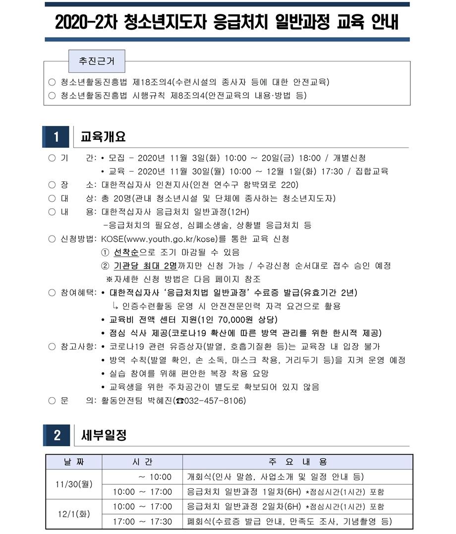 [붙임] 2020-2차 청소년지도자 응급처치 일반과정 안내문.pdf_page_1.jpg