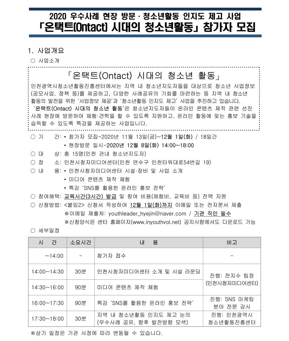 (붙임1) 온택트시대 청소년활동 안내문_1.jpg