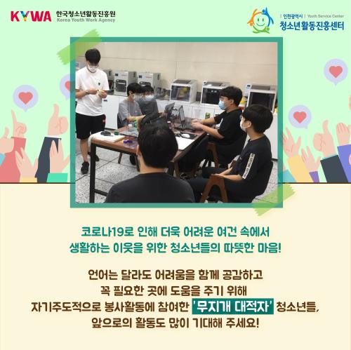 크기변환_자기주도형 봉사활동 우수사례(무지개대적자) (8).png