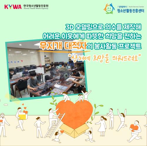 크기변환_자기주도형 봉사활동 우수사례(무지개대적자) (1).png