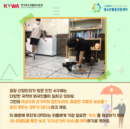 크기변환_자기주도형 봉사활동 우수사례(무지개대적자) (2).png