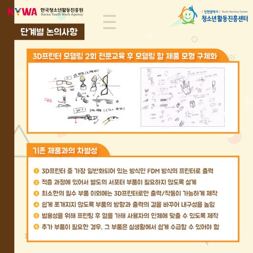 크기변환_자기주도형 봉사활동 우수사례(무지개대적자) (4).png