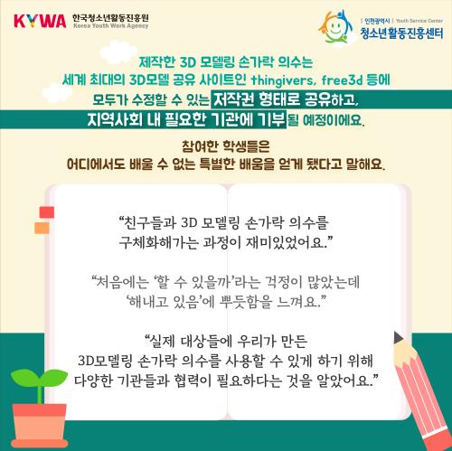 크기변환_자기주도형 봉사활동 우수사례(무지개대적자) (6).png