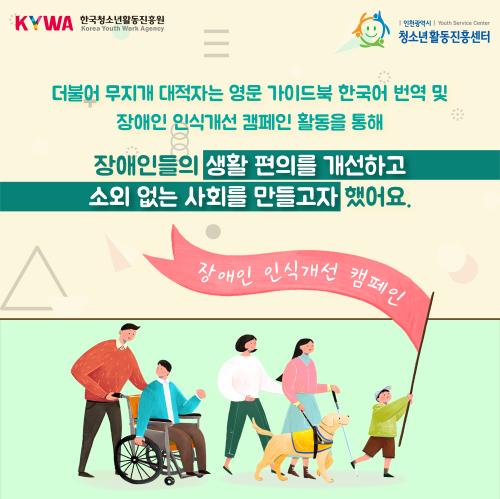 크기변환_자기주도형 봉사활동 우수사례(무지개대적자) (7).png