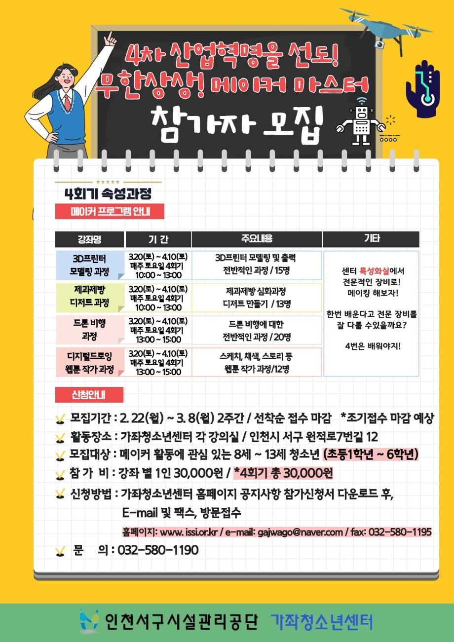 2021. 무한상상 메이커 마스터 상반기 참가자 모집.jpg