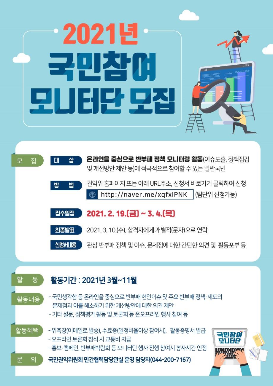 국민참여모니터단 모집 포스터.jpg