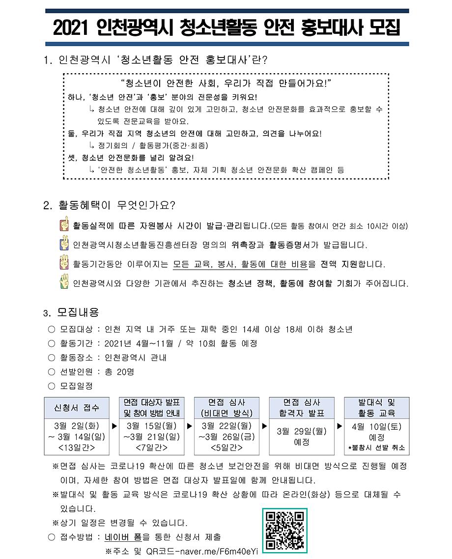 [붙임1] 2021 안전 홍보대사 모집 공고_1.png