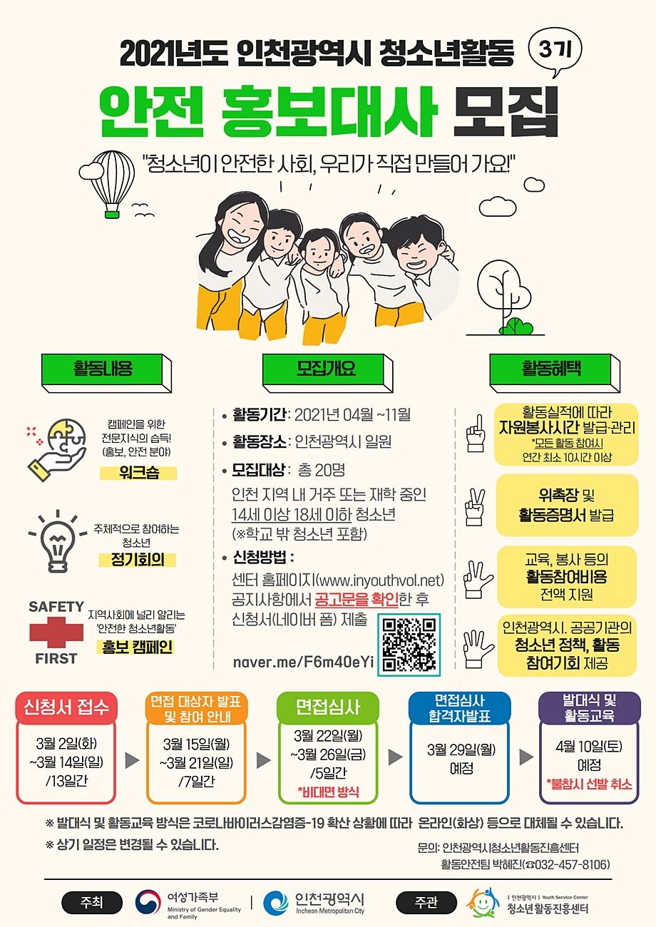 [붙임2] 2021 홍보대사 모집 포스터.jpg