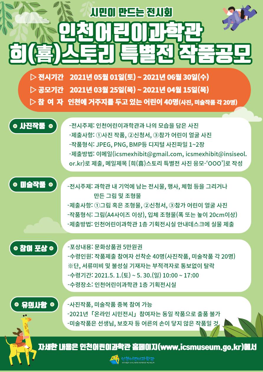 홍보 포스터.jpg