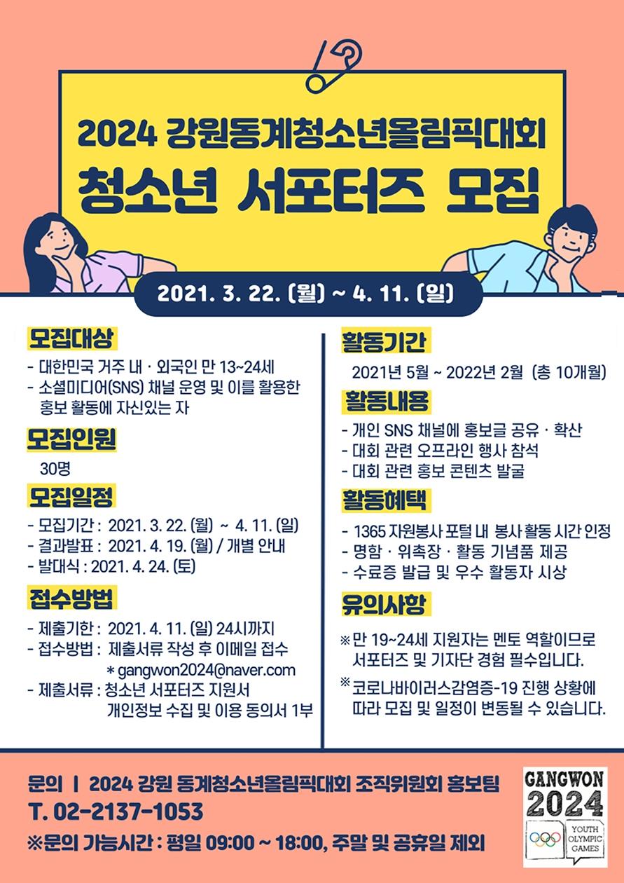 (붙임4) 강원2024 (가칭) 청소년 서포터즈_홍보 포스터.jpg