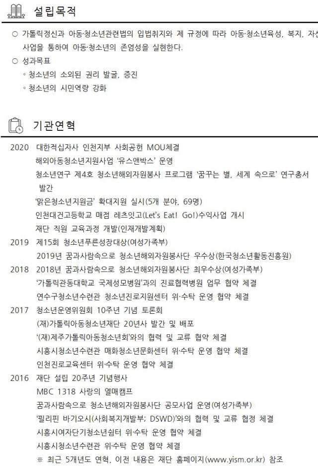 [꾸미기]1. 기관소개_(재)가톨릭아동청소년재단001.jpg