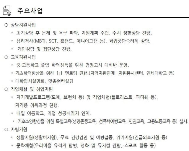 [꾸미기]동구학교밖청소년지원센터꿈드림_기관소개002.jpg