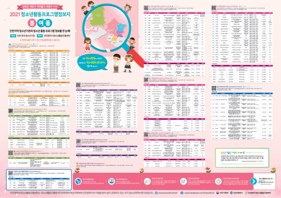 2021 청소년활동 정보지(봄여름호) 1면.jpg