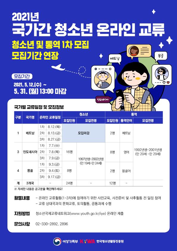 2021 국가간 청소년 온라인교류 참가자 추가모집 웹포스터.jpg