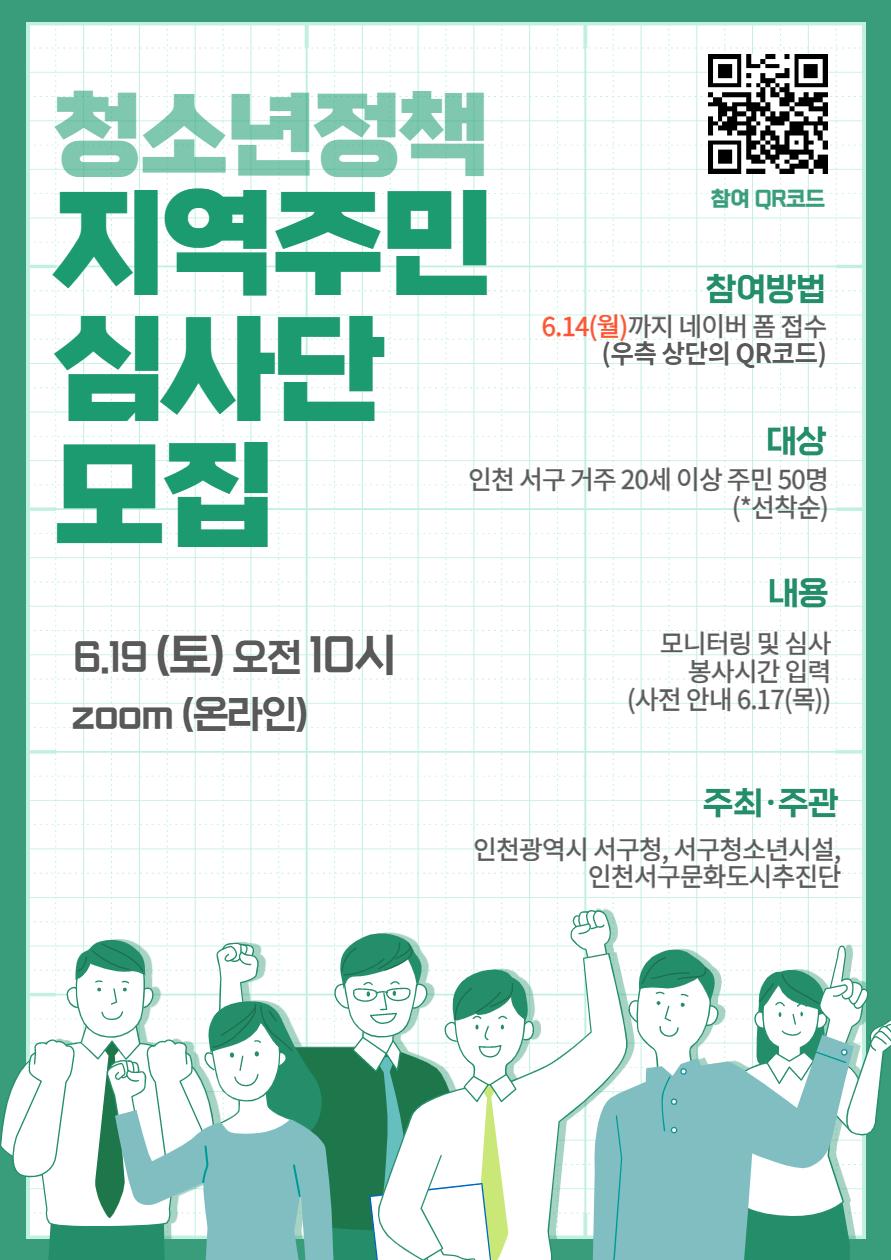 지역주민 심사단 모집.png