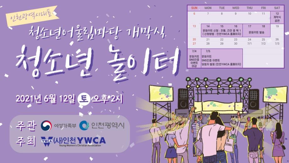2021년 시대표 청소년어울림마당 개막식 홍보포스터.jpg