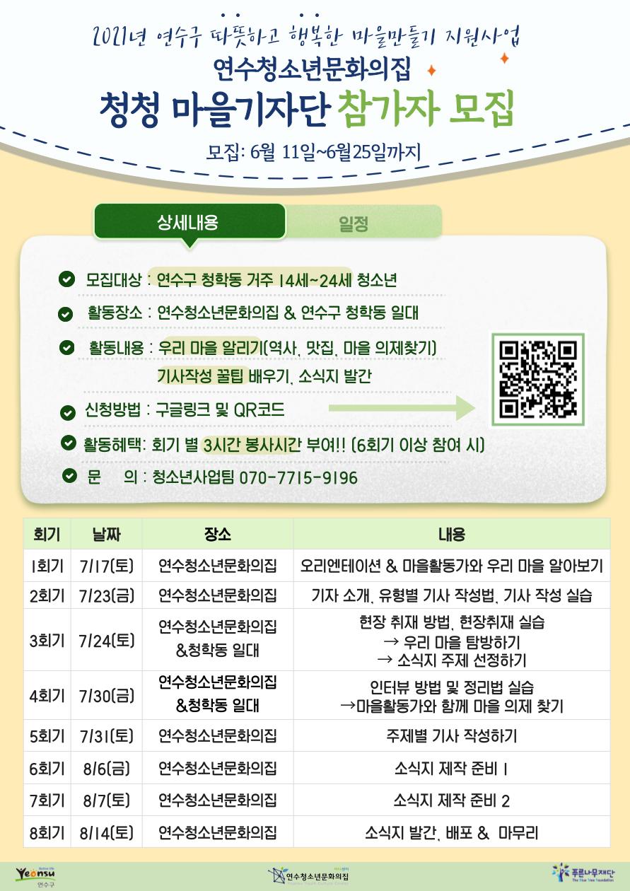 2021년 청청마을기자단 참가자 모집 홍보지.png