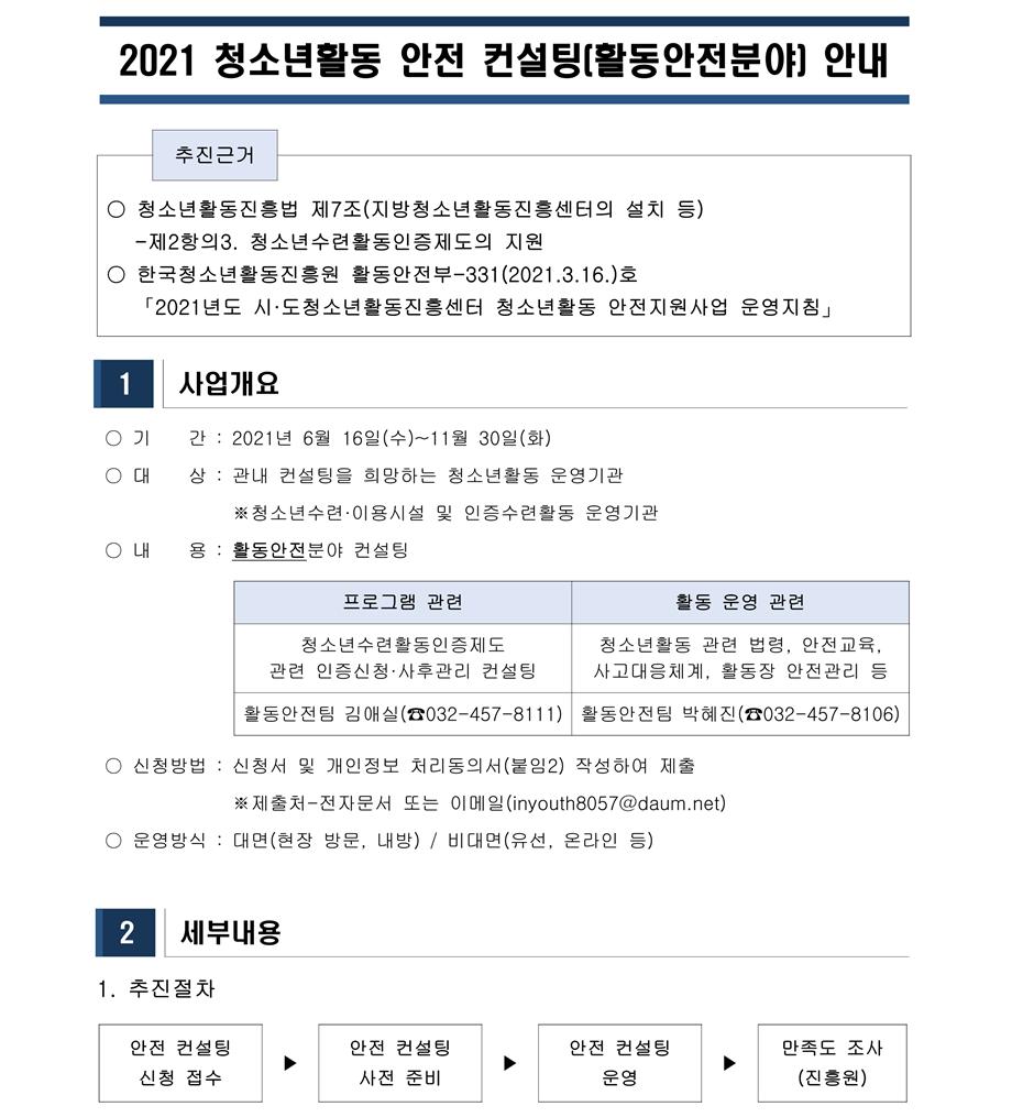 [붙임1] 2021 안전 컨설팅 안내문_1.png