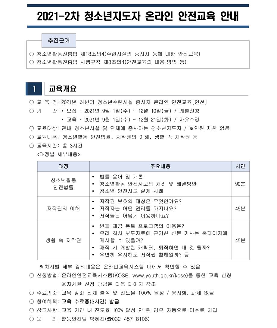 [붙임] 2021-2차 청소년지도자 온라인 안전교육 안내문_1.png