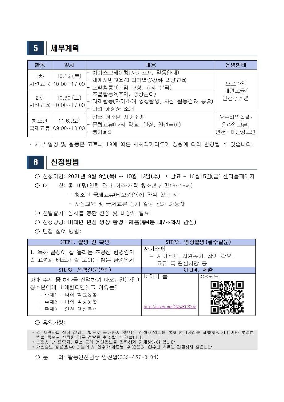 1 2021 청소년 국제교류 개최 관련 업무협조003.jpg